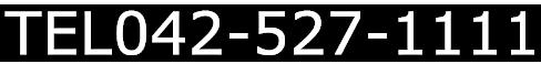 042-527-1111